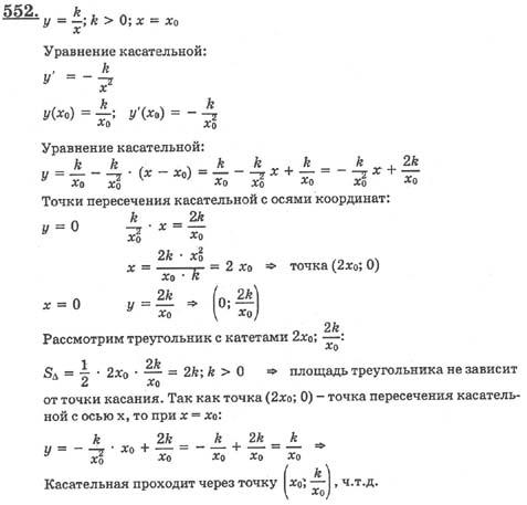 Гдз По Алгебре 10 Класс Алгебра И Начала Анализа Алимов