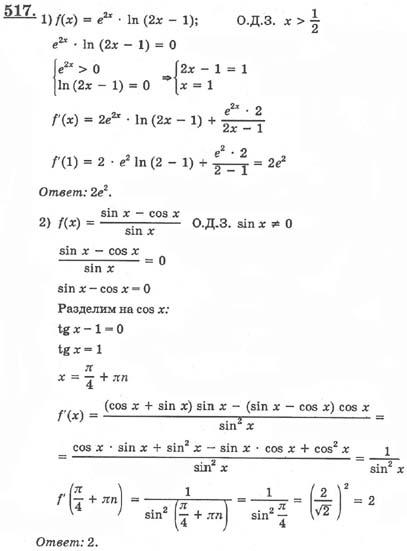 гдз по алгебре просвещение 11 класс колягин онлайн