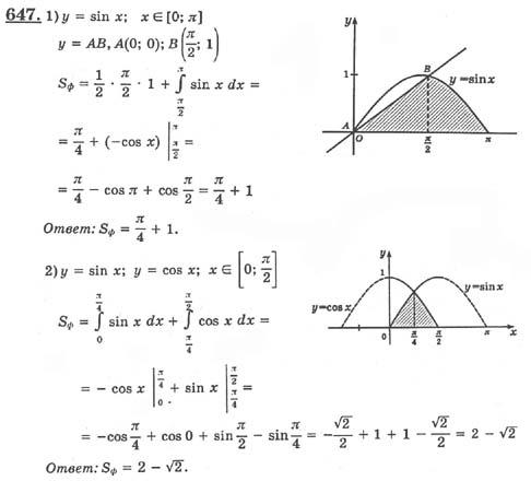 Решением 11 алимов класс математике с решебник по 10