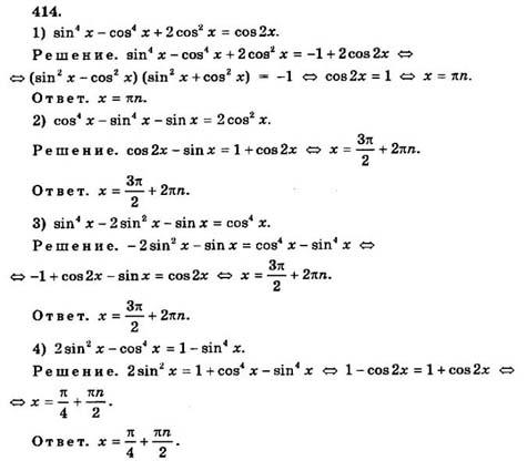 10 класс по учебникам алгебры гдз