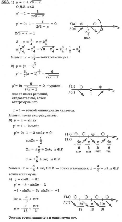 Решебник К Учебнику Алгебра 11 Класс Алимов