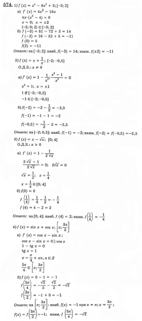 Гдз По Математике 10-11 Класс Алимов 1999