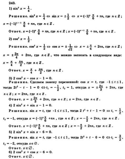 Алгебре класс 1999 гдз скачать по 10