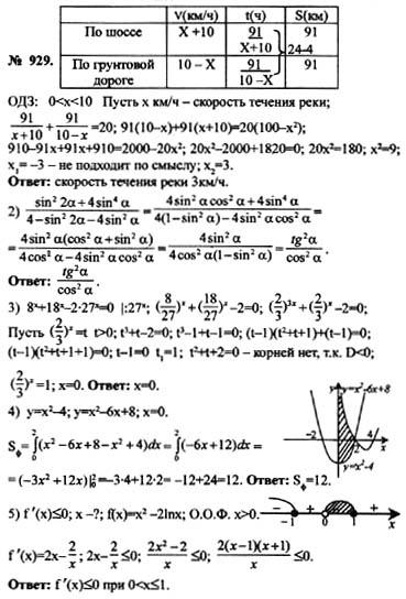 Гдз по математике башмакова 10 11 класс