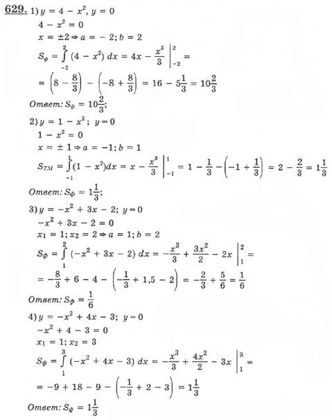 10 ю алгебра гдз 4