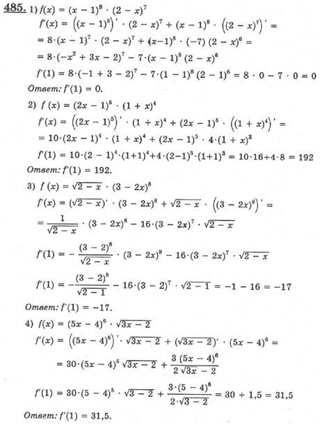 гдз по учебникам алгебры 10 класс
