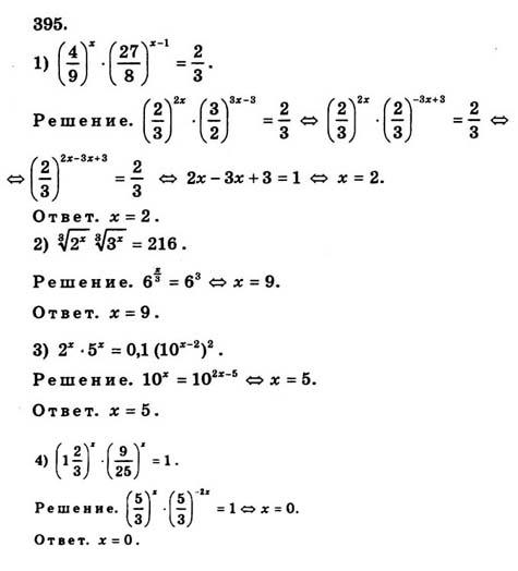 алимов гдз геометрия 11