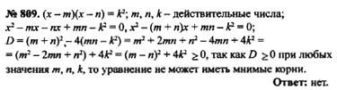 И ю.м анализа класс гдз начала алгебра колягин 10-11 по