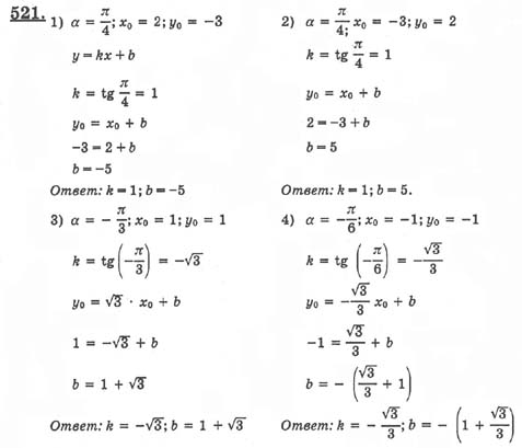 Гдз по алгебре 10-11 алимов колмогорова