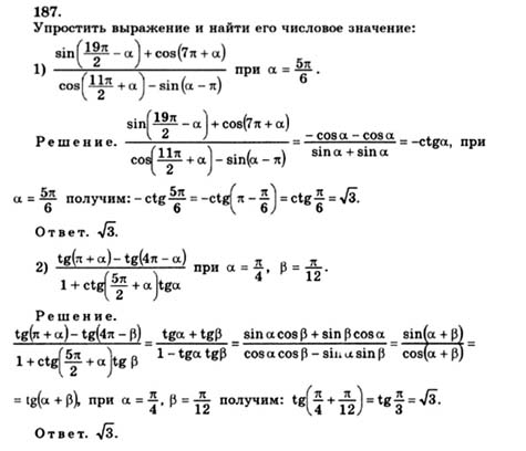 Богомолов гдз 10 алгебра классов