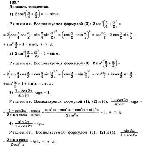 Учебник по алгебра и начало анализа 2003г решебник