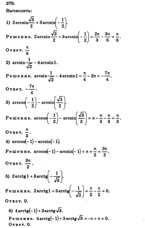 10-11 анализа алгебра начала алимов колягин сидоров гдз и