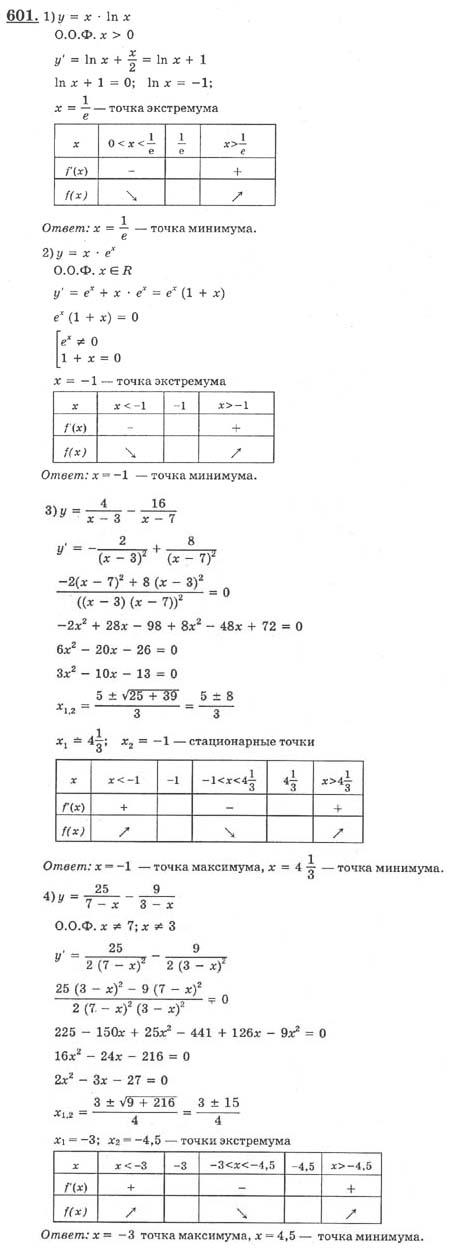 гдз алгебра 10-11 алимов 2005