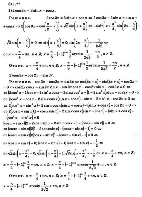 гдз 10 11 класс по алгебре алимов сидоров