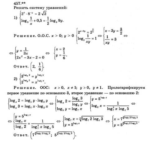 Гдз алгебра 11 463 в