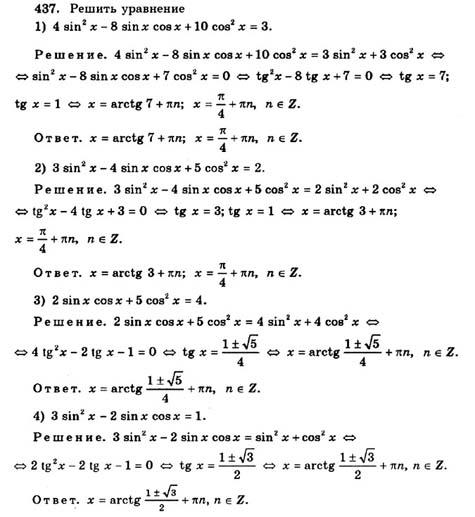 Гдз По Алгебре 10-11 С Подробным Решением