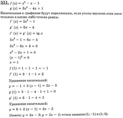 11 по учебнику класс алгебре алимова по гдз