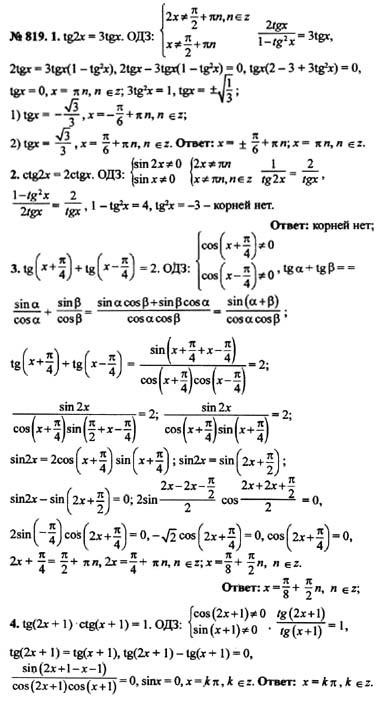 Гдз по алгебре 11 класс алимов 2001