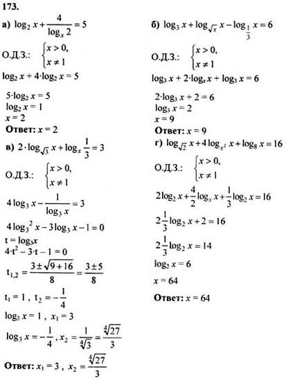 ответы гдз алгебра 2019