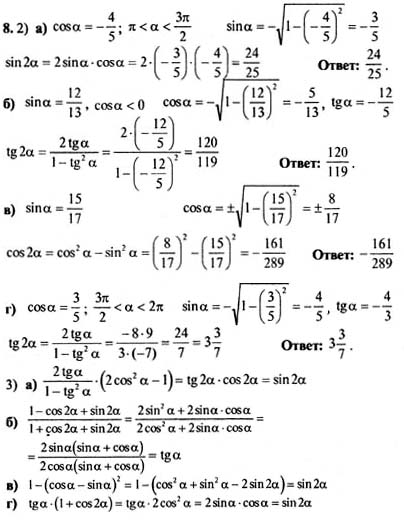 11 непер джон математике по решебник