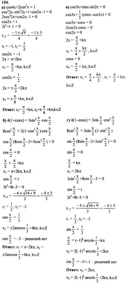 подробное гдз колмогоров 10-11 класс