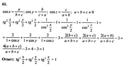 Гдз по алгебре 10 11 класс решак