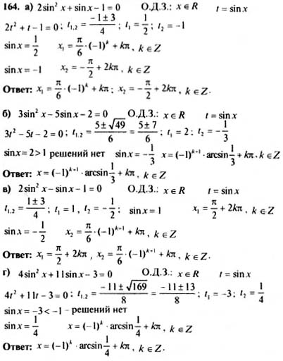 Гдз Лисичкин Математика В Задачах С Решениями Лисичкин