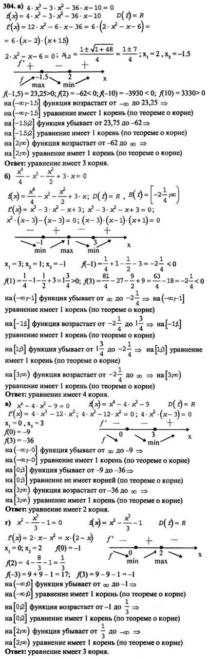 решебник по алгебра и начала анализа 10-11 класса