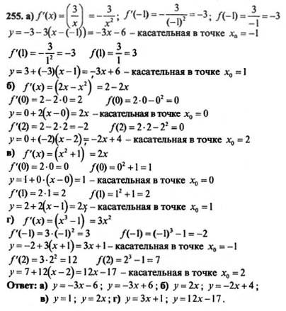 начала алгебра анализа абылкасымова номера гдз все и 10 класс