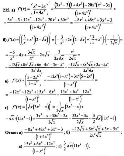 10 анализа класс началам по решебник алгебре колмогоров и