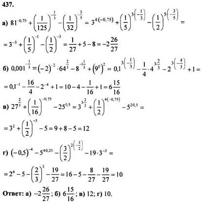 номера 10 анализа гдз класс начала и все алгебра абылкасымова