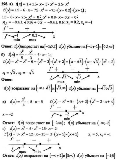 гдз по математике 10-11 класс анастасян