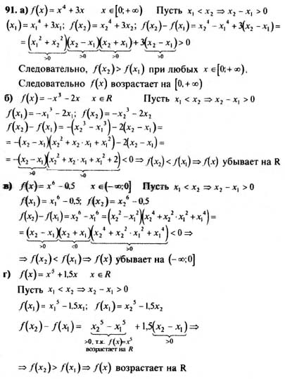 Алгебре класс 1999 по гдз 11 колмогоров
