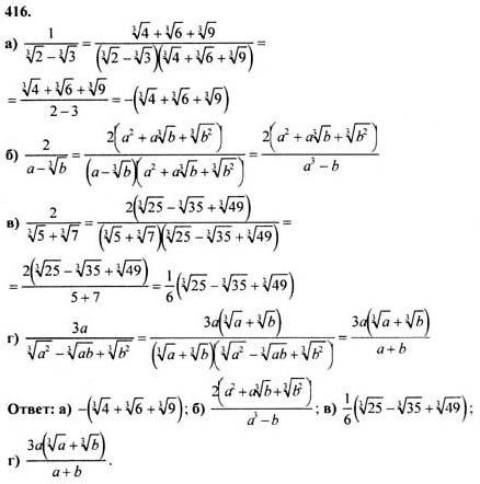 10-11 алгебре гдз александрова по
