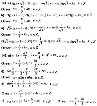 гдз по алгебре за 10 класс абрамов
