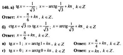 Гдз по алгебре 11 класс жижченко 2010