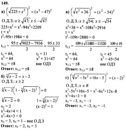 богомолов за 10 гдз по математике 11 класс