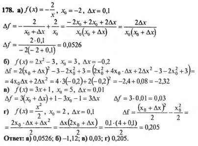 Гдз по алгебре 9 класс 178
