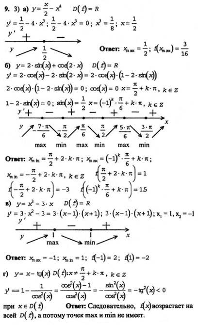 гдз по алгебре 9 класс колмогоров 1988