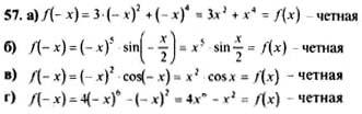 в колмогоров алгебра и 10-11 начала гдз класс анализа
