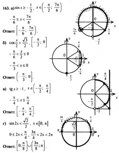 Алгебре гдз 10 колмогоров п 11 класс