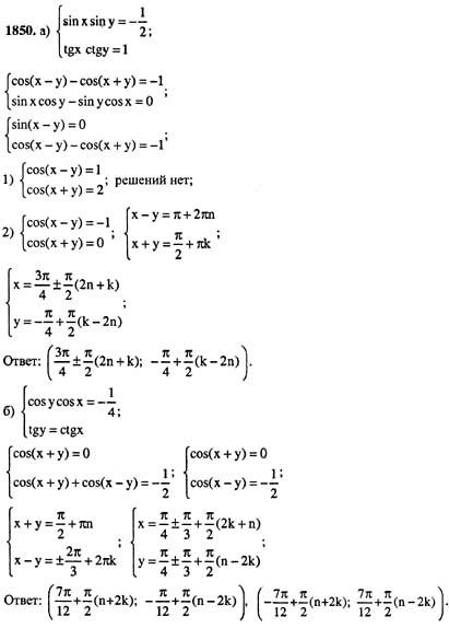 Алгебре 11 гдз класс ср по