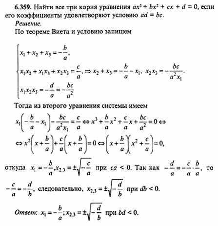 Гдз По Математике Для Абитуриентов