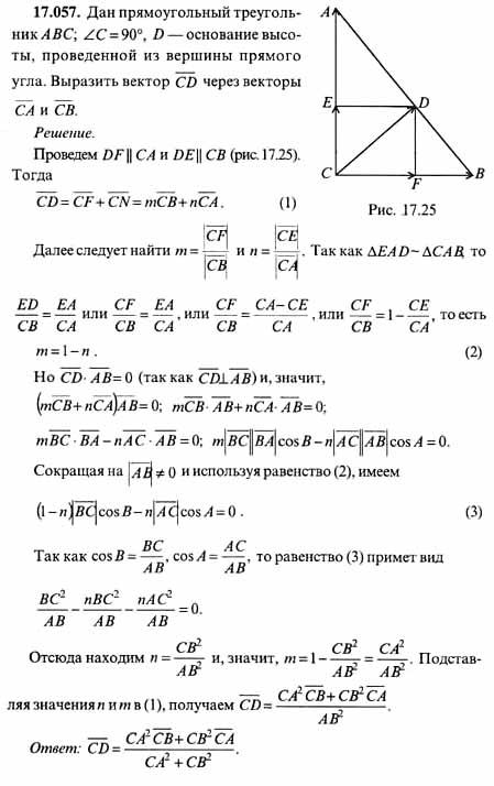 Огдз.ru готовые домашние задания геометрия