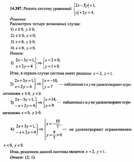 гдз решения уравнений