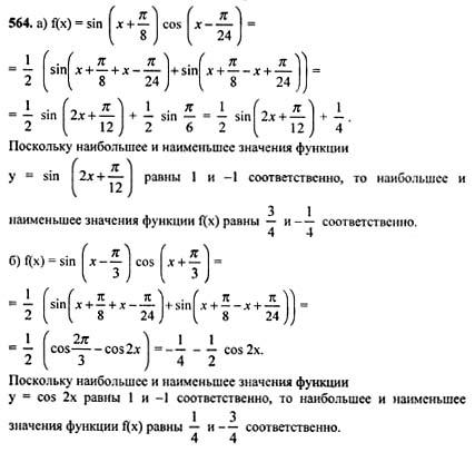 гдз по алгебре и физике 10 класс