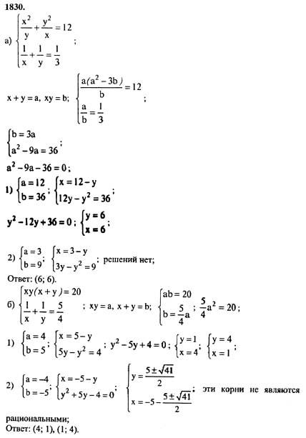 10-11 гдз класс по математике задачник