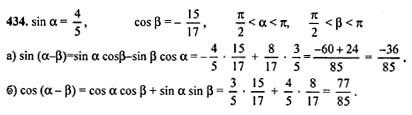 готовые домашние задания по алгебре и началам анализа 10-11 класс