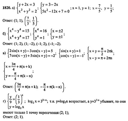 Гдз По Математике Задачник 10-11 Класс