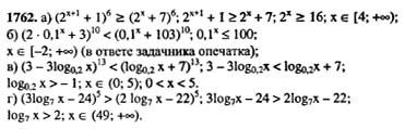 Гдз По Алгебре И Начала Анализа 10-11 Класс Мордкович